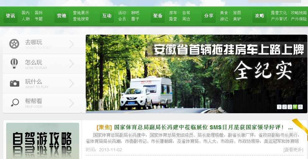 行业门户旅游网站优化案例