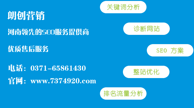 濮阳网站优化公司SEO的具体实施阶段:主要分为七步: 基本状况分图片