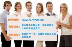 平顶山网站建设公司