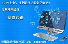 信阳网站建设公司