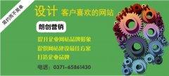 濮阳网站建设公司