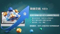 开封专业网站SEO优化公司