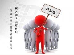 企业网站备案和个人网站备案流程讲解