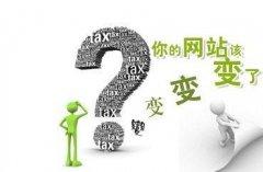 详解网站被K的十二种可能性因素