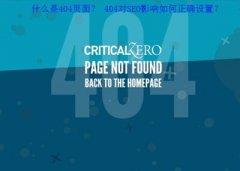 广州网站建设教你404页面优化设置