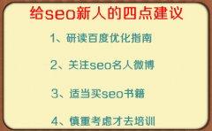 seoer职业规划,需要学习哪些东西