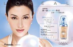 巴黎欧莱雅化妆品牌网络知名度推广