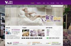 紫罗兰家纺网络品牌知名度提升
