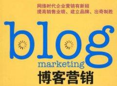 朗创营销教你利用博客做优质外链的技巧