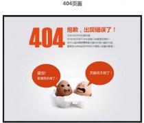 网站为什么要设置404页面,设置404页面的作用
