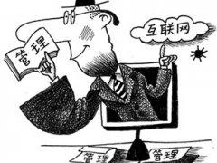 互联网行业的网络监管工作