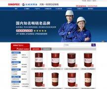 长城润滑油网站建设案例