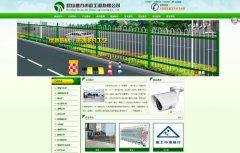 交通设施行业网站建设案例