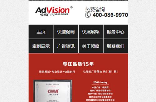 南京领略广告有限公司手机站
