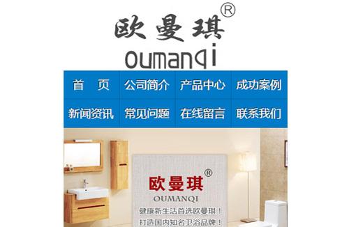家居卫浴行业手机网站建设