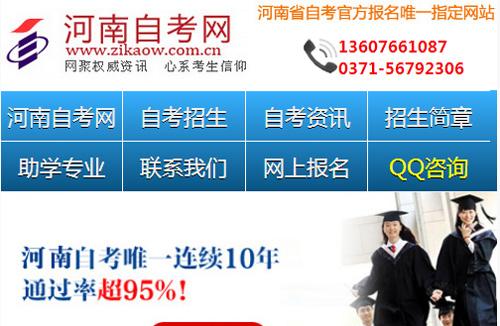 河南自考网手机网站建设案例