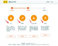 网站SEO站外推广:搜狐公众平台账号如何申请