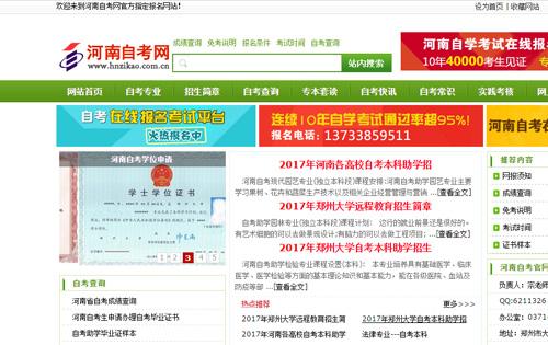 河南自考网SEO外包案例
