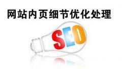 网站内页SEO优化之页面优化如何做