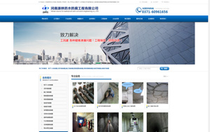 河南源林防水防腐工程有限公司