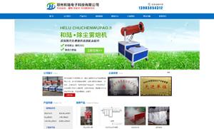 郑州和陆电子科技有限公司