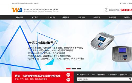 郑州伟斌电子技术SEO外包