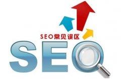 SEO网站优化过程中存在哪些误区