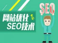 seo优化之网络营销的策略都有哪些?