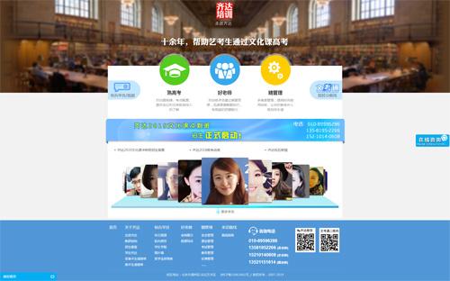 齐达培训SEO优化+手机网站建设